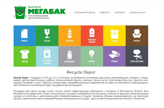 Recycle Depot Мегабак