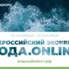 ЭКОКВЕСТ ВОДА.ONLINE