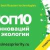 ТОП-10 ИННОВАЦИЙ В ЭКОЛОГИИ: КОНКУРС