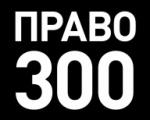 РЕЙТИНГ ПРАВО-300