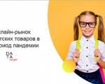 ДЕТСКИЕ ОНЛАЙН-ТОВАРЫ