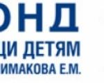 ФОНД «ОТ СЕРДЦА К СЕРДЦУ»