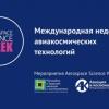 AEROSPACE SCIENCE WEEK