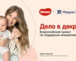 HUGGIES-МОДУЛЬБАНК И ДЕКРЕТ-БИЗНЕС