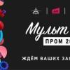 СТАРТ КОНКУРСА «МУЛЬТПРОМ-2020»