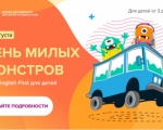 ДЕНЬ МИЛЫХ МОНСТРОВ