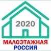 ФОРУМ «МАЛОЭТАЖНАЯ РОССИЯ-2020»