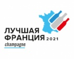 «ЛУЧШАЯ ФРАНЦИЯ 2021: CHAMPAGNE»