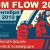 E-COM FLOW 2019 – ФОРУМ Э-КОММЕРЦИИ